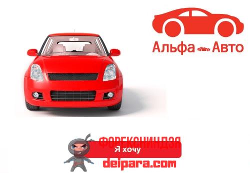 Альфа банк автокредит