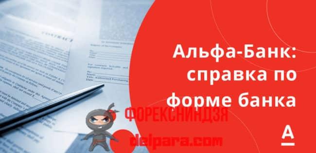 Справка по форме банка Альфа банк