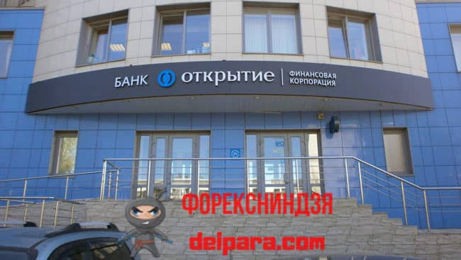 Банк Открытие реквизиты