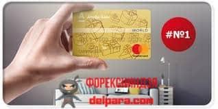 Альфа банк кредитная карта