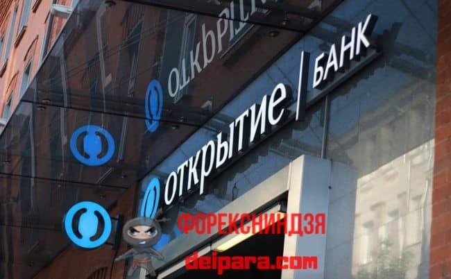 Банк Открытие оценочные компании