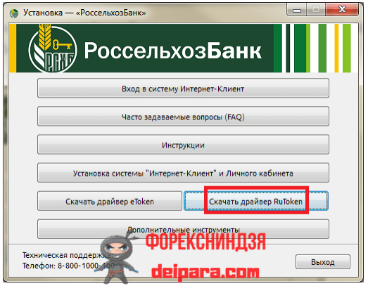 Как установить банк клиент Россельхозбанк на компьютер