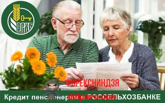Россельхозбанк кредит пенсионерам