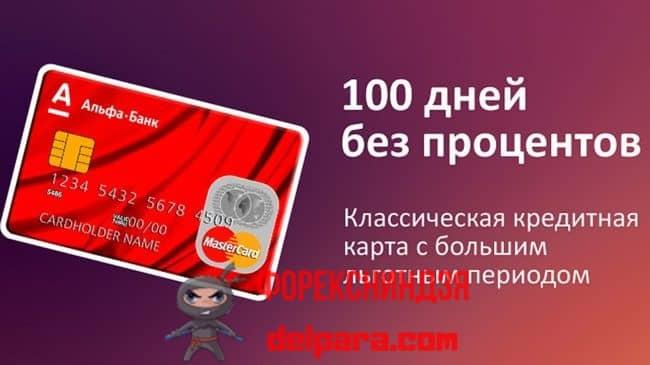 Кредитная карта Альфа банка на 100 дней без процентов