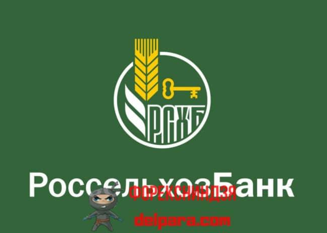 Перегенерация ключей Россельхозбанка