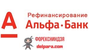 Альфа банк рефинансирование