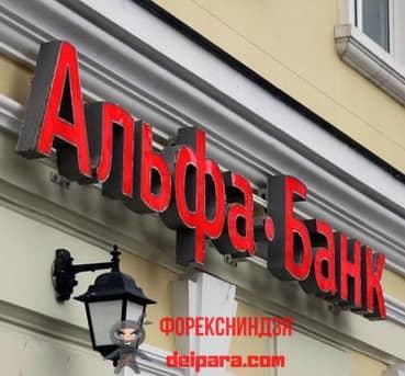 Альфа банк большой куш