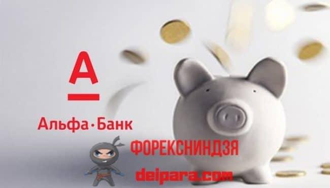 Альфа банк накопилка