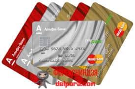 Узнать о готовности карты Альфа банк