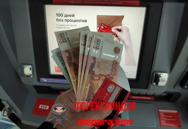 альфа банк снятие наличных с кредитной карты без комиссии