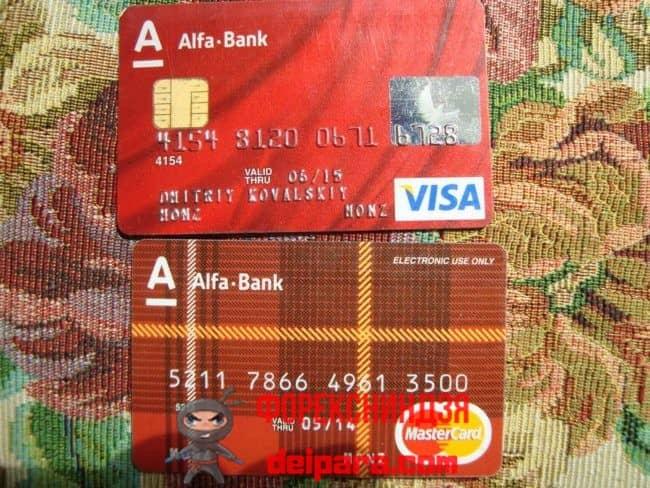 Лимит в Альфа банке