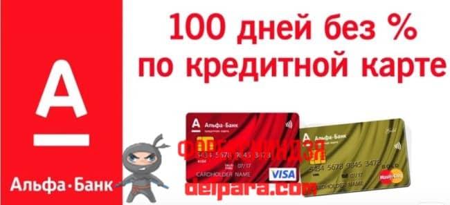 Кредитная карта от Альфа банка