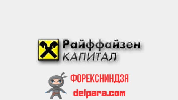 Райффайзен Капитал