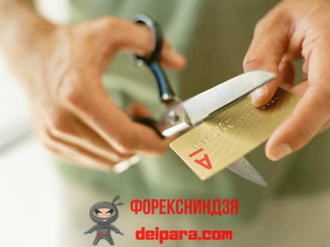 Закрыть счет в банке онлайн