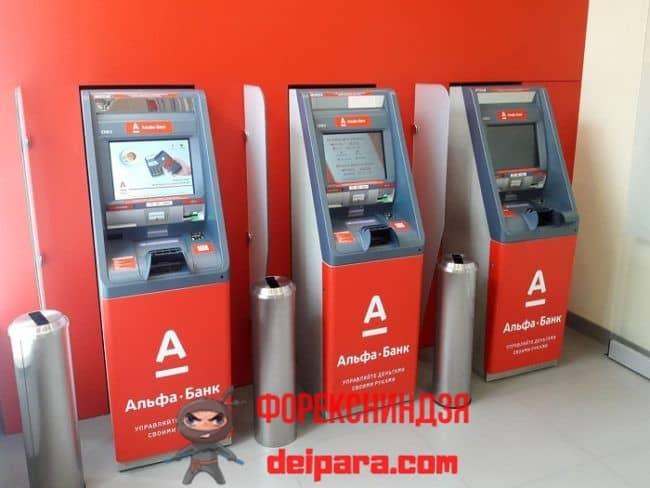 Снять деньги в Альфа банке