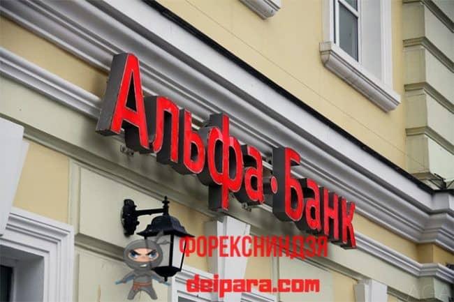 Выбор Альфа банка