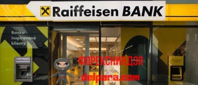 Какой банк выбрать для рефинансирования