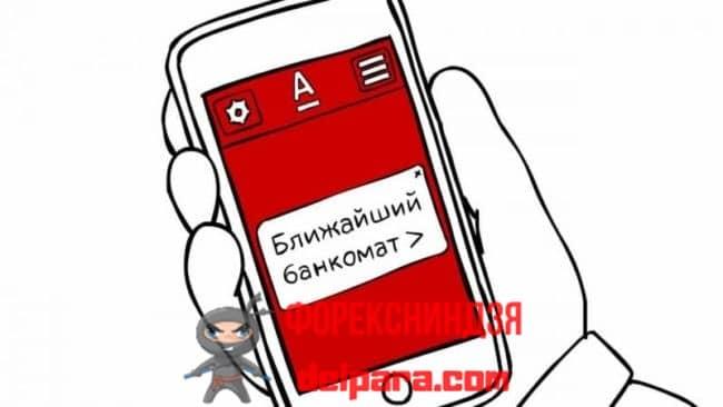 Активация мобильного банка