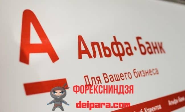 Как закрыть счет в Альфа банке?
