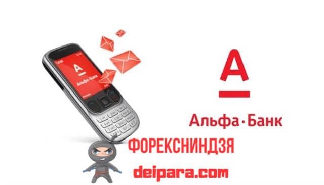 Альфа банк перевод по номеру телефона