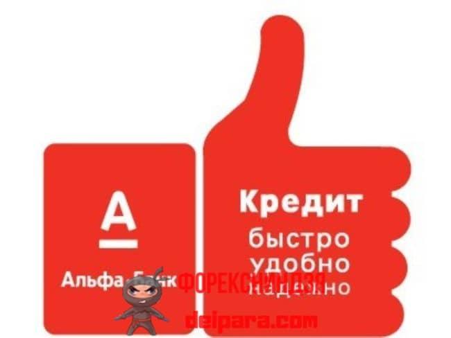 Альфа банк кредит для ИП