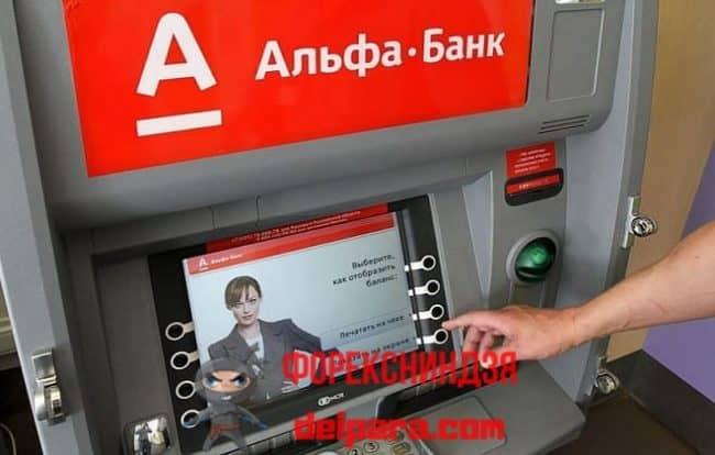 Лимит на снятие наличных в Альфа банке