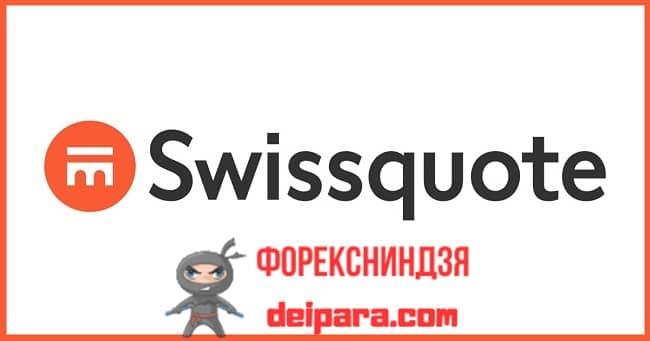 Рисунок 4. Крупнейший в мире швейцарский форекс-банк с официальным сайтом на русском языке SwissQuote для торговли разными финансовыми инструментами.