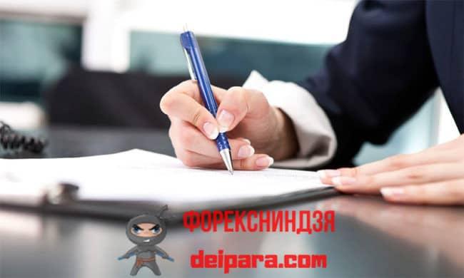 Справка на получение кредита