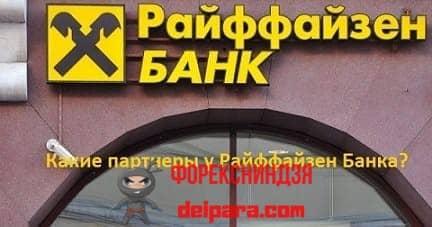Выбор партнеров банка