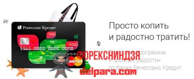 Выбор кредитных карт