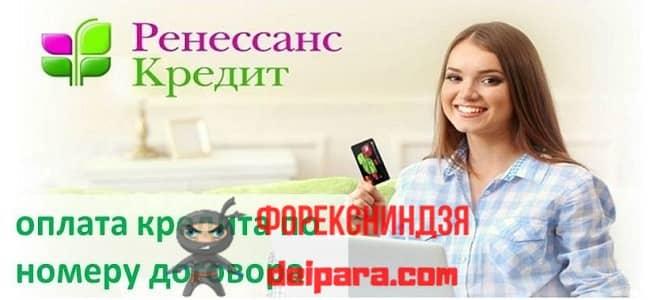 Как оплатить кредит онлайн