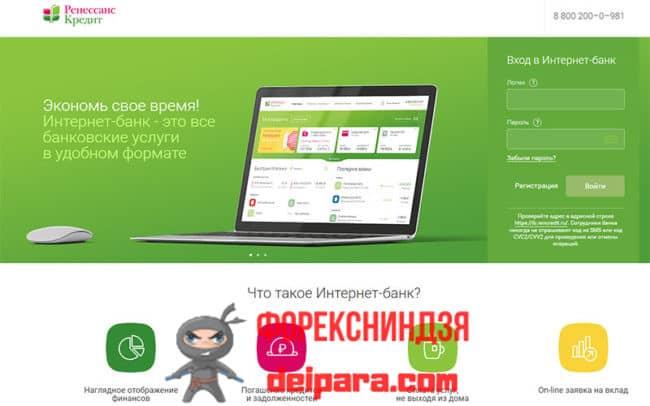 Тарифы на онлайн кредитование