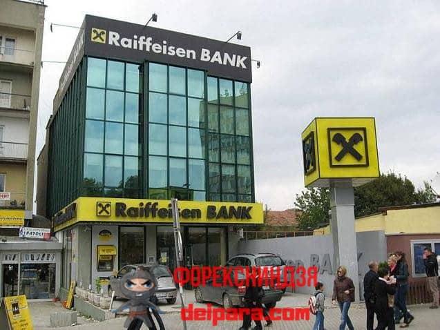Снятие денег в банке партнере