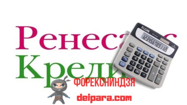 Ренессанс банк калькулятор кредитный