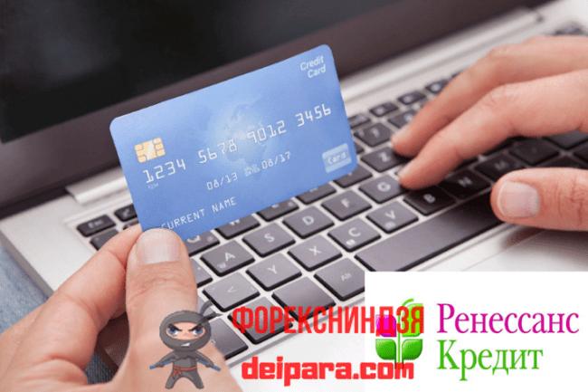 Ренессанс кредит оплата кредита онлайн