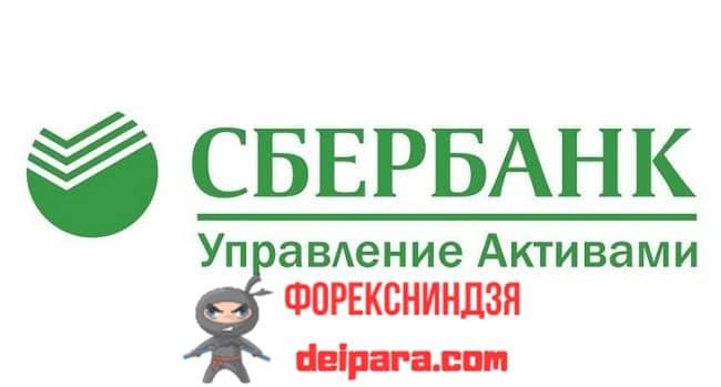 Рисунок 1. ПИФ активами Сбербанка распоряжаются управляющие компании.
