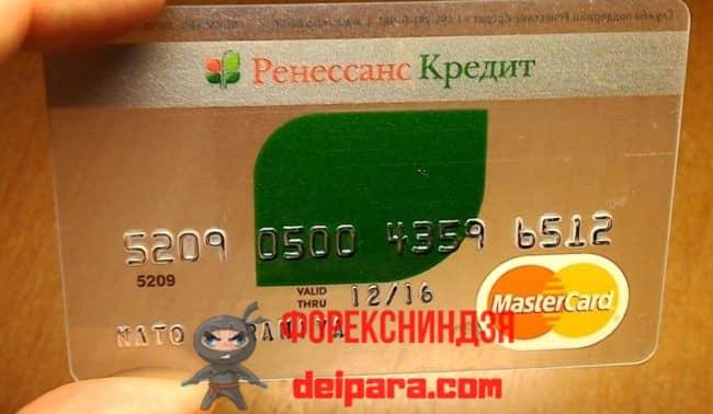 Кредитная карта от Ренессанс банка