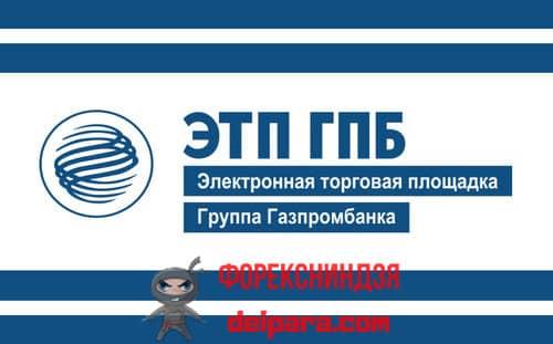Особенности Газпромбанка