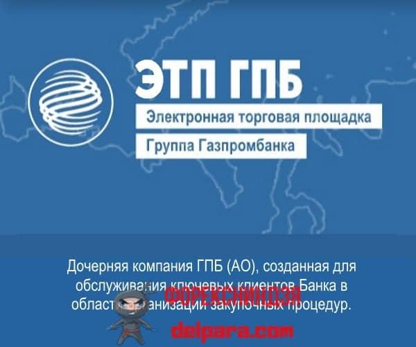 Электронная площадка от Газпромбанка