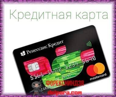Бонусы по кредитной карте