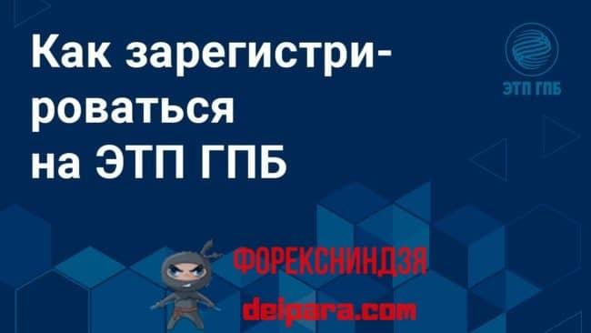 Онлайн торги в Газпромбанке