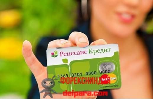 Тарифы на кредитование онлайн