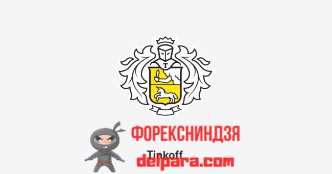 Онлайн переводы в Тинькофф