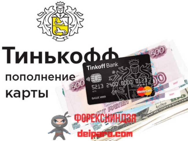 Реквизиты от банка Тинькофф
