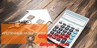 Оформление ипотечного кредитования