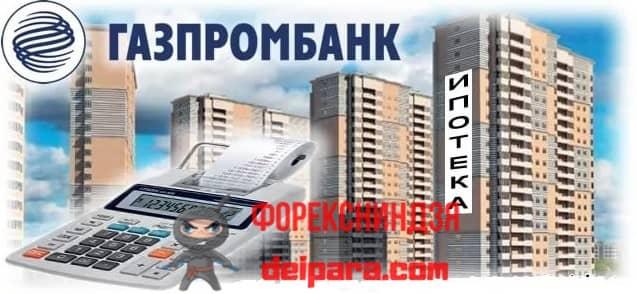 Газпромбанк ипотека калькулятор