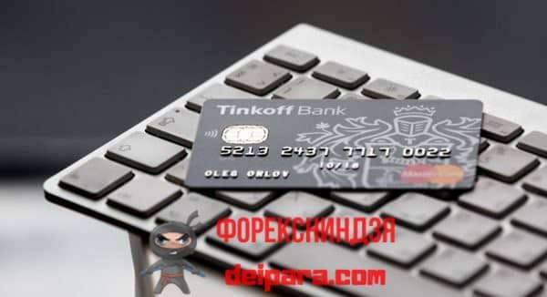 Как узнать реквизиты от банка Тинькофф