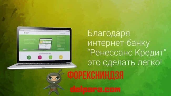 Онлайн банк от Ренессанс