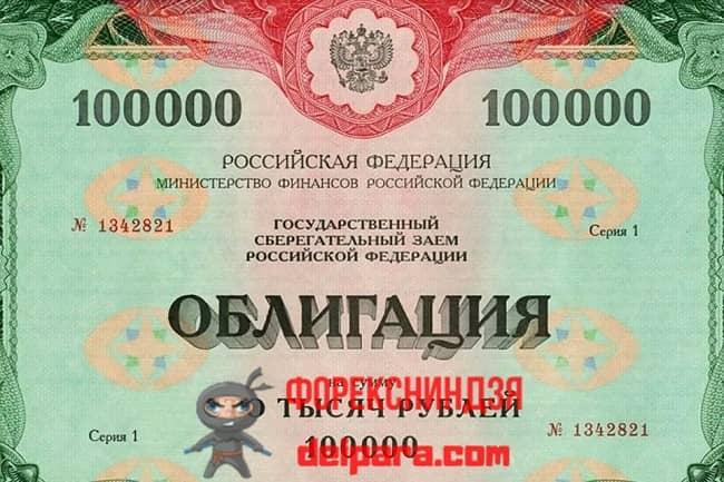 Рисунок 1. Народные облигации – государственные долговые бумаги.