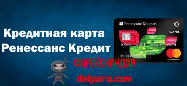 Открыть кредитную карту в банке Ренессанс